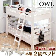 子供用の2段ベッドとしてはもちろん、シングルベッドとしてもお使いいただける白いベッドです。