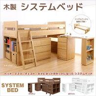 木製ロフトベッドシステムベッドベッド、デスク、収納チェスト、棚収納子供部屋に必要な家具を揃えました。組み替えてシングルベッドとしても。すのこベッド木製ベッドミドルベッドスノコベッドロフトベッドナチュラルとブラウンはタモ突板マット布団別売