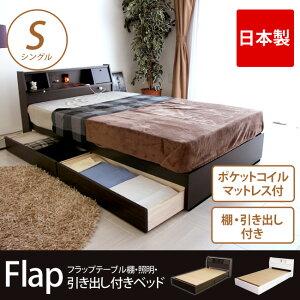 収納ベッド シングルベッド 収納ベット 引出し付き 収納付きベッド 宮付き フラップテーブル棚...