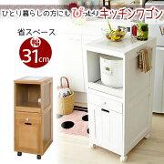 キッチン キャスター 一人暮らし ホワイト スペース