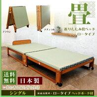 折りたたみ畳ベッドい草の香るシングルベッドロータイプ