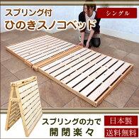日本製折り畳み楽々スプリング付きひのきすのこベッド
