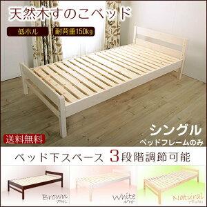 すのこベッド シングルベッド 安心の耐荷重150kg!木製ベッド 天然木すのこベッド スノコベッド...
