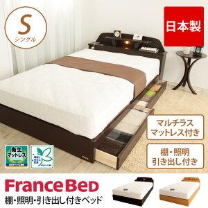 【送料無料】フランスベッド収納付きベッドシングルマルチラスマットレスセット棚照明コンセント付きベッドベッド下に引き出し2杯の収納機能安心の日本製2年保証付フランスベッド正規商品