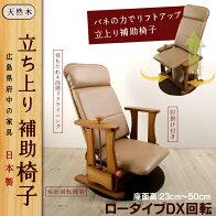日本製木製座椅子ロータイプDX座面回転肘掛け付立上りサポート座面下にバネの力脚、腰、膝の負担軽減起立補助椅子体重45-65kgの方に適しています。背部4段階リクライニング座いす座イス肘付きリフトアップチェア昇降椅子立ち上がりや座る時の負担を軽減