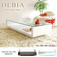 ローテーブルガラス天板カーペット座椅子畳床で過ごす時にぴったりローテーブル収納付和室にも洋室にも使えますソファテーブル木製テーブル[代引不可][送料無料]