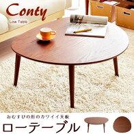 レトロ可愛いおむすびの形をした木製ローテーブルちゃぶ台リビングテーブルソファテーブルお部屋のアクセントにもなります[代引不可][送料無料]