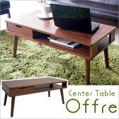木製センターテーブル『Offre(オッフル)』ノートパソコンも収納できるスペース+引出し収納付 収納棚付き リビングテーブル パソコンデスク センターテーブル ローテーブル リビングテーブル カフェテーブル 座卓 一人暮らし[代引不可][送料無料] 新生活 引越