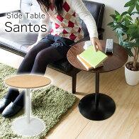 ソファサイドテーブルベッドサイドテーブル木製テーブル直径45cmラウンド天板と安定性のあるシンプルなスチール脚使いやすさが人気の円形テーブル[代引不可][送料無料]