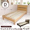 木製ベッドフレーム ダブルサイズ ウッドスプリングベッド ダブルベッド ダブルベット シンプル...