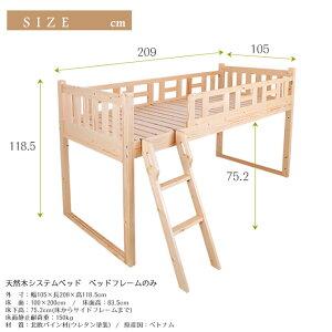 天然木システムベッドシングル北欧パイン材木製ベッドロータイプシングルベッドベッド下にスペース限られたスペースを有効活用子供家具キッズファニチャー木製システムベッド[送料無料][新商品]