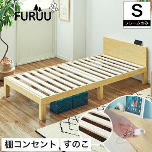 FURUU すのこベッド シングル シンプル ナチュラル 木目 木製ベッド フレームのみ コンセント付き ヘッドボード 棚付き コンパクト梱包 ベッド下空間18cm 新商品 | ベッド シングルベッド ベット すのこベット スノコベッド スノコベット ベッドフレーム すのこ おしゃれ