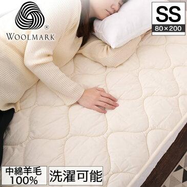 ベッドパッド 洗える羊毛ベッドパッド セミシングル 日本製 丸洗い可能 ウール100%中綿 消臭ウールベッドパッド ウール敷きパッド ウールマーク付 羊毛 ベッドパッド 敷きパッド 敷パッド 洗える ウールベッドパッド