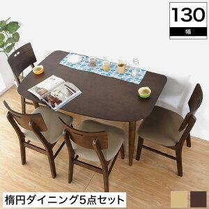 天然木仕様ダイニング5点セット 変形楕円テーブル幅130cm ブラウン ナチュラル 木製 木目 シンプルモダン ダイニングテーブル ダイニングチェア キッチンテーブル キッチンチェア 食卓テー