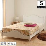 姫系 すのこベッド シングル エレガンスな姫系ベッド 通気性のいいすのこベット!姫系 アンティーク調ホワイトでエレガントに。 シングルベッド シングルベット スノコベッド プリンセスベッド ホワイト | ベッド ベット スノコ