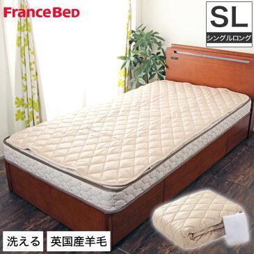 フランスベッド ウォッシャブル 羊毛ベッドパッド シングルロング 吸湿・発散に優れたヨーロッパ産 洗える 羊毛 100% ベッドパッド 敷パッド 敷きパッド製 francebed ウール100%