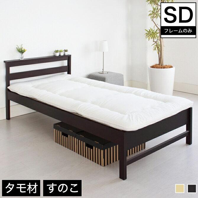 すのこベッド 木製ベッド セミダブル セミダブルサイズ シンプル 布団で使えるタモ材ベッド 天然木タモ材使用 ナチュラル ダークブラウン 布団での使用におすすめなベッド[byおすすめ] 送料無料