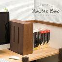 ルーター 収納 ボックス ブラウン 【日本製】【完成品】机の上などのル...