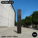 枕木 ガーデニング まくら木 軽量 高さ120cm 幅13cm エクステリア FRP(ガラス繊維強化プラスチック) 屋外で使用しても腐らない 耐久性あり 樹脂 ウッドフェンス 門柱 庭 擬木 本商品は1個のみ ガーデニング資材