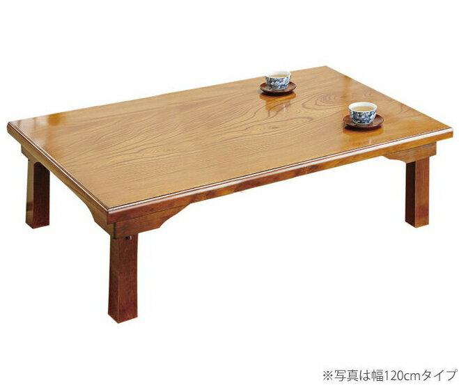 座卓 折りたたみ 和風折れ脚座卓 ケヤキ 105×75cm 日本製 木製 ローテーブル ちゃぶ台 けやき 欅 折りたたみテーブル 座卓テーブル 折り畳み 長方形 和室 折れ脚 座卓 和モダン 国産 完成品 [送料無料][byおすすめ]