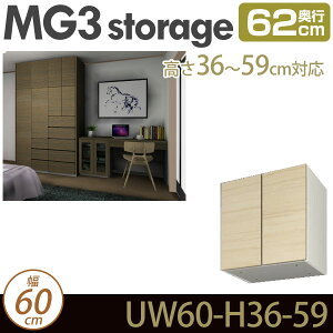 壁面収納キャビネット【MG3-storage】上置き幅60cm奥行62cm高さ36-59cmD62UW60H36-59MGver.3【送料無料】【】【受注生産品】