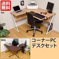 パソコンデスクPCデスク組み方で使い道が大きく広がる!快適なワークスペースを提供するPCデスクセットワークデスクシンプルデスクコーナーPCデスクセットスリムデスクフリーテーブル