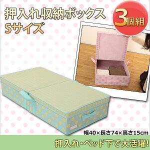 衣類や小物をすっきり収納できる3個組み押入れ収納ボックスS ベッド下 収納 衣類収納 ベッド下...