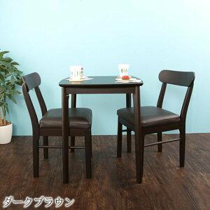 ダイニングセット3点ガレットテーブル60×60cmチェア2脚ダイニング3点セット引出し付木製ダイニングテーブルセット北欧ダイニングテーブルセット天然木ダイニングチェアダイニングセットシンプル食卓テーブルホワイトナチュラルダークブラウン