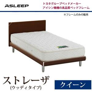 ASLEEP(アスリープ)ベッドフレームのみストレーザ(ウッディ)クイーンアイシン精機日本製国産ベッドフレームトヨタベッドクイーンベッドクイーンサイズ[送料無料][][開梱設置付]