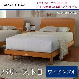 ASLEEP(アスリープ)ベッドフレームのみパサースト2ワイドダブルアイシン精機日本製国産ベッドフレームトヨタベッドワイドダブルベッドワイドダブルサイズ[送料無料][][開梱設置付]