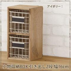 引き出し付きBOX 引出し2段 天然木 スチール 収納 小物収納 インテリア シンプル [送料…