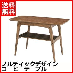 テーブルコーヒーテーブル木製[送料無料]北欧デザインコーヒーテーブル幅75cm天然木ならではの温かいぬくもりを感じることのできるテーブルセンターテーブル・ローテーブル・リビングテーブルとしても