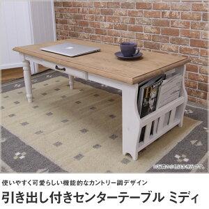 センターテーブル 引き出し付きフレンチカントリー リビングテーブル ローテーブル カントリー調センターテーブル 白 ホワイト 天然木テーブル 天然木パイン材を使用 北欧 棚付き マガジ