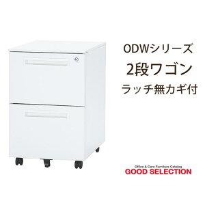 ODSシリーズ2段ワゴンラッチ無カギ付ODW-2デスク下収納キャビネットオフィス家具PC台キャビネット鍵付きワゴン引出収納キャスター付き幅39.7×奥行55×高さ61.6cm井上金庫