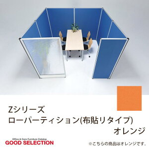 Zシリーズローパーティション(布貼リタイプ)オレンジZ-1207C-ORローパーテーションオフィス家具事務用品布仕様仕切りオレンジ幅70×高さ120cm井上金庫