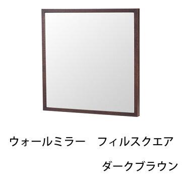 ウォールミラー フィルスクエア ダークブラウン 幅45cm 壁掛け 鏡 角型 木製フレーム 四角形 シンプル おしゃれ 飛散防止