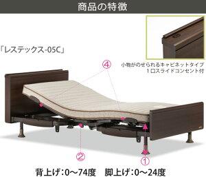 フランスベッド電動ベッドレステックス-05C3モーターマットレス付(マイクロRX−V)シングル棚・コンセント付き電動リクライニングベッドfrancebed介護ベッド低床設計マットレスセットお年寄り