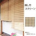燻し竹スクリーン 幅88×高さ約180cm RC−1205 すだれ 目隠し 日よけ 室内 室外 ロールアップ 竹素材 巻上タイプ 和室 洋室 リビング 窓枠 ロールスクリーン 2