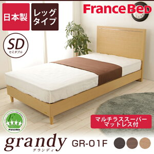 フランスベッド脚付きセミダブルベッドシンプルレッグタイプマルチラススーパーマットレス(MS-14)付高さ26cm日本製国産木製2年保証francebed送料無料セミダブルGR-01FGR01F