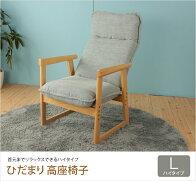 座椅子セレクトチェアひだまりハイタイプ木製高座椅子リクライニングレバー式座面高さ調整1人用ソファソファ座椅子チェアリクライニングチェア一人掛け肘付き肘掛け折りたたみコンパクトこたつ椅子