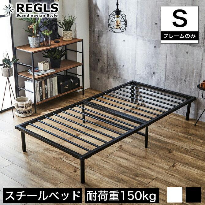 レグルス 脚付きベッド シングル ネイビーブラック 頑丈設計 カビない ベッドフレーム ベッド下収納スペース確保 すのこ仕様 パイプベッド スチール シンプル [新商品]