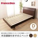 フランスベッド 棚付きベッド コンセント付き 照明付き ダブル すのこ...