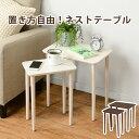 ネストテーブル サイドテーブル 2個セット VT-7970 ソファーテーブル ベッドサイド ナイトテーブル ホワイトウォッシュ/ウォルナット シンプル 新居 電話台 花台 コンソール