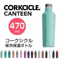 コークシクルキャンティーンCORKCICLE.CANTEEN500mlタンブラー水筒マイボトルマイマグステンレスボトル保冷保温滑り止めマグボトルスタイリッシュスリムステンレス製エコボトル