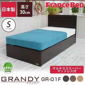 フランスベッドグランディSCシングル高さ30cmマルチラススーパーマットレス(MS-14)付日本製国産木製2年保証francebed送料無料GR-01FGR01FgrandyGRANDYシングルベッドパネル型シンプル木製