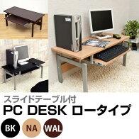 【送料無料】キーボード棚付ロータイプパソコンデスク