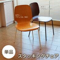 スタッキングチェアouchidecafe重ねられるカフェチェア曲げ木チェアダイニングチェアチェアチェアー椅子イスいすカフェチェア木製おうちでカフェレトロおしゃれ
