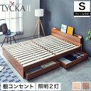 LYCKA2 リュカ2 すのこベッド シングル 木製ベッド ...