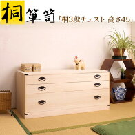 【送料無料】「桐3段チェスト」高さ45桐箪笥引出しタイプ着物や和装の収納に最適な桐タンス