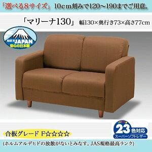【送料無料】シンプルソファマリーナ「130」幅130cmサイズで選べる8種類!23色カラー対応!